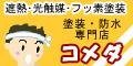 熊本の塗装・防水はコメダ